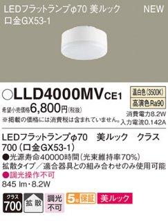 LLD4000MVCE1 (LDF8WW-D-H-GX53/S) T区分 ランプ類 LEDユニット LED パナソニック