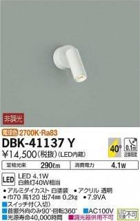 DBK-41137Y キッチンライト 大光電機(DAIKO)