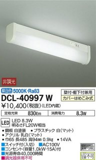 DCL-40997W キッチンライト 大光電機(DAIKO)