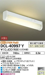 DCL-40997Y キッチンライト 大光電機(DAIKO)