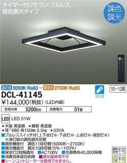 DCL-41145 シーリングライト 大光電機(DAIKO) 送料無料
