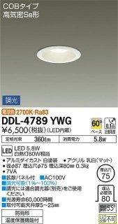 DDL-4789YWG ダウンライト 大光電機(DAIKO)