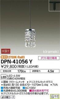DPN-41056Y ペンダント 大光電機(DAIKO)