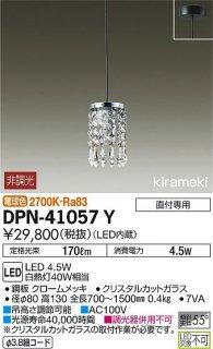 DPN-41057Y ペンダント 大光電機(DAIKO)