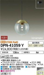 DPN-41059Y ペンダント 大光電機(DAIKO)