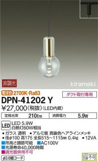 DPN-41202Y ペンダント 大光電機(DAIKO)