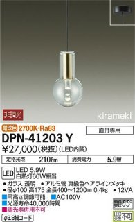 DPN-41203Y ペンダント 大光電機(DAIKO)