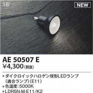 AE50507E (LDR5N-M-E11/K2) ランプ類 LED電球 小泉照明