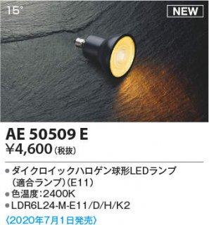 AE50509E (LDR6L24-M-E11/D/H/K2) ランプ類 LED電球 小泉照明