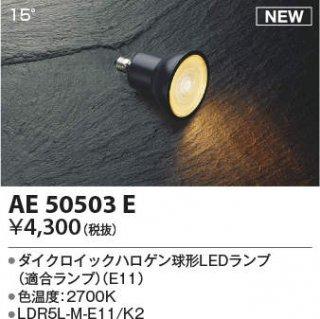AE50503E (LDR5L-M-E11/K2) ランプ類 LED電球 小泉照明
