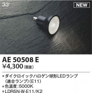 AE50508E (LDR5N-W-E11/K2) ランプ類 LED電球 小泉照明