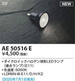 AE50516E (LDR6N-W-E11/D/H/K2) ランプ類 LED電球 小泉照明
