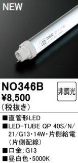 NO346B (LED-TUBE QP)  T区分 ランプ類 LED直管形 LED オーデリック