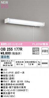 OB255177R  T区分 キッチンライト LED オーデリック