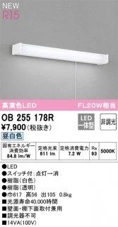 OB255178R  T区分 キッチンライト LED オーデリック