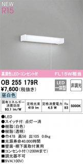 OB255179R  T区分 キッチンライト LED オーデリック
