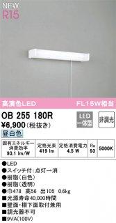 OB255180R  T区分 キッチンライト LED オーデリック