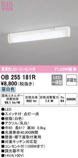 OB255181R  T区分 キッチンライト LED オーデリック