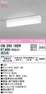 OB255182R  T区分 キッチンライト LED オーデリック