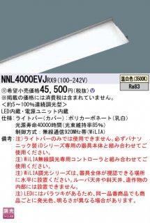 NNL4000EVJRX9  N区分 受注生産品  ランプ類 LEDユニット 本体別売 LED パナソニック