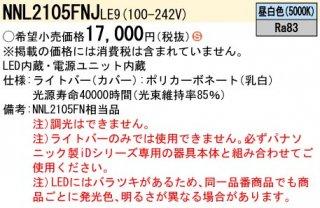 NNL2105FNJLE9  H区分 ランプ類 LEDユニット 本体別売 LED パナソニック