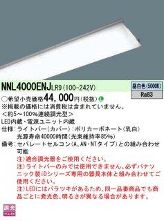 NNL4000ENJLR9  N区分 ランプ類 LEDユニット 本体別売 LED パナソニック