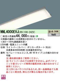 NNL4000EVJLR9  N区分 ランプ類 LEDユニット 本体別売 LED パナソニック