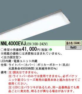 NNL4000EVJLE9  N区分 ランプ類 LEDユニット 本体別売 LED パナソニック