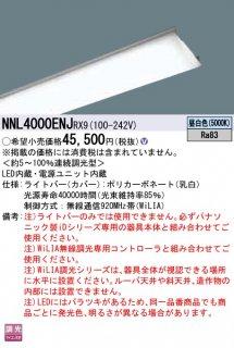NNL4000ENJRX9  N区分 ランプ類 LEDユニット 本体別売 LED パナソニック