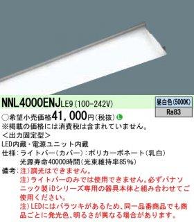 NNL4000ENJLE9  N区分 ランプ類 LEDユニット 本体別売 LED パナソニック