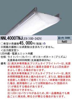 NNL4000TNJLE9  N区分 ランプ類 LEDユニット 本体別売 LED パナソニック