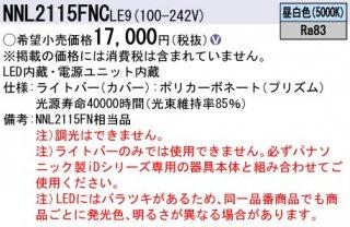 NNL2115FNCLE9  N区分 ランプ類 LEDユニット 本体別売 LED パナソニック