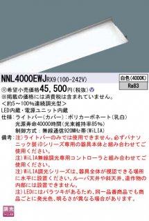 NNL4000EWJRX9  N区分 受注生産品  ランプ類 LEDユニット 本体別売 LED パナソニック