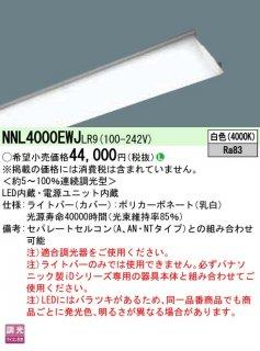 NNL4000EWJLR9  N区分 ランプ類 LEDユニット 本体別売 LED パナソニック