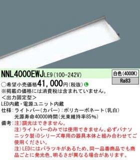 NNL4000EWJLE9  N区分 ランプ類 LEDユニット 本体別売 LED パナソニック