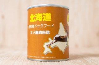 エゾ鹿肉(缶詰/北海道産) 235g