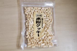 米粉クッキー(山羊ミルク入り) 80g 【ネコポス対応可】