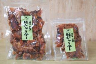 鮭ジャーキー(北海道産) 50g 【ネコポス対応可】
