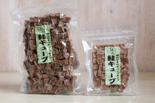 鮭キューブ(北海道産)