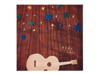 金森浩太 4th Album「星を見る」