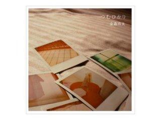 金森浩太 1st Album「つむひかり」
