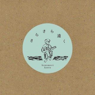 【予約販売】金森浩太 5th Album「さらさら遠く」