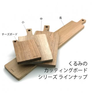 カッティングボード(長)