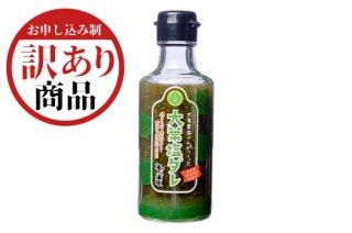 【訳あり商品】大葉農家さんがつくった 大葉塩ダレ 180ml