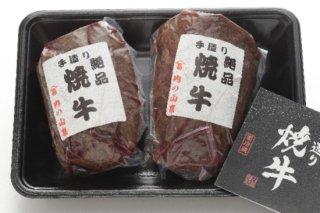 絶品 焼牛 2本入り(約700g)YS101-1
