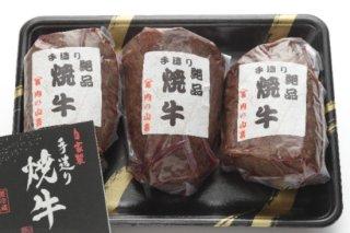 絶品 焼牛 3本入り(約1�)YS101-2