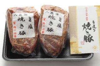 手造り 八鹿豚の旨塩焼き豚 2本入り(約800g)YP201-1