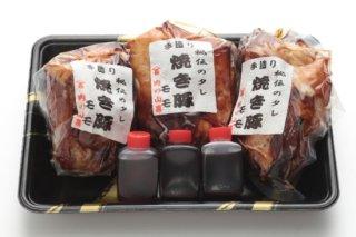 手造り 秘伝のタレ焼き豚 3本入り(約1,200g)YP202-2