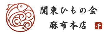 東京・麻布 「関東ひもの会」麻布本店