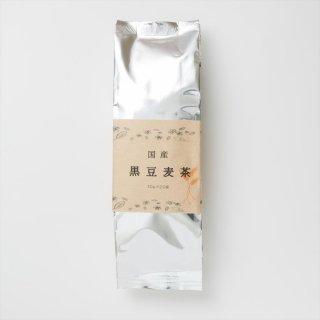 国産黒豆麦茶
